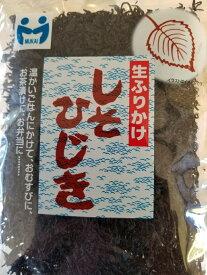 生ふりかけ「しそひじき」送料370円(レターパックライト)