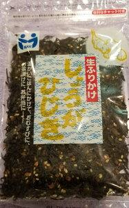 生ふりかけ「しょうがひじき」送料360円(レターパックライト)