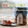 真珠貝アコヤ貝燻製オリーブ漬け