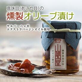 真珠貝(アコヤ貝)の燻製オリーブ漬け 【P01Jul16】