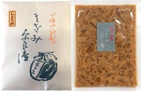 生姜のきざみ(小袋)