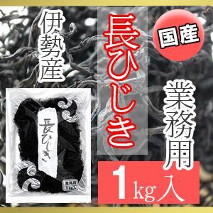 国産(伊勢産) 業務用 長ひじき 1kg