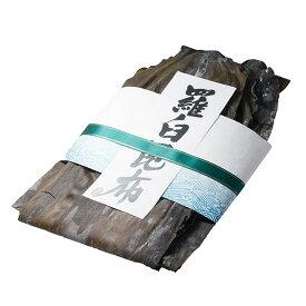 北海道産 養殖 羅臼昆布( 2等級 )220g入 美味しいお出しが出ると好評です!