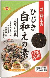 デイリーランキング1位!獲得!【メール便最大8袋まで】オニザキのひじき白和えの素 60g 国産ひじき使用、豆腐と混ぜるだけ!