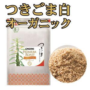 オニザキのつきごま白オーガニック425g( 85g 5袋/箱)有機栽培のごまを使用、天然、無添加、おにぎり、ふりかけ、パスタや和え物に!