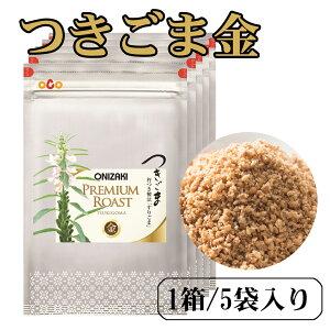 オニザキのつきごま金プレミアム 350g(70g 5袋/箱)天然、無添加、おにぎり、ふりかけ、パスタや和え物に!