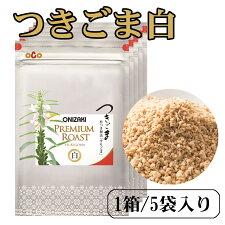 オニザキのつきごま白オーガニック425g(85g5袋/箱)有機栽培のごまを使用、国産、天然、無添加、おにぎり、ふりかけ、パスタや和え物に!