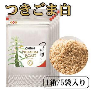 オニザキのつきごま白プレミアム 425g( 85g 5袋/箱) 直火焙煎、杵つき製法、天然、無添加、おにぎり、ふりかけ、パスタや和え物に!