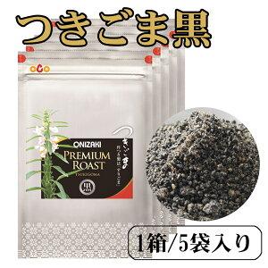 オニザキのつきごま黒プレミアム 425g(85g 5袋/箱) 直火焙煎、杵つき製法、天然、無添加、おにぎり、ふりかけ、パスタや和え物に!