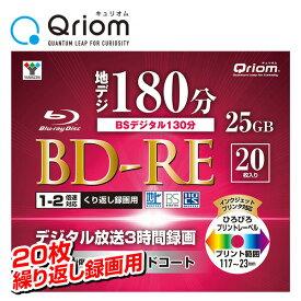 繰り返し録画用 フルハイビジョン録画対応 BD-RE 1-2倍速 20枚 25GB ケース入り キュリオム BD-RE20C* ブルーレイディスク blu-ray メディア ケース 山善 YAMAZEN Qriom【送料無料】