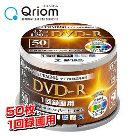 デジタル放送録画用 DVD-R 1-16倍速 50枚 4.7GB 約120分キュリオム DVDR16XCPRM 50SP-Q9604 DVDR 録画 スピンドル山善 YAMAZEN Qriom【送料無料】