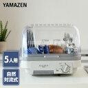 食器乾燥機(5人分) 120分タイマー付き YD-180(LH) ライトグレー 自然対流式 ステンレス コンパクト 食器乾燥器 ドライ…