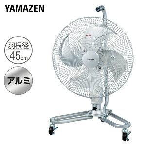 45cm 全閉式 アルミキャスター扇風機 YPF-453C 工場扇 スタンド扇風機 工業扇風機 サーキュレーター 山善 YAMAZEN【送料無料】