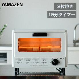 トースター オーブントースター YTA-860(W) ホワイト トースター パン焼き オーブン 山善 YAMAZEN【送料無料】