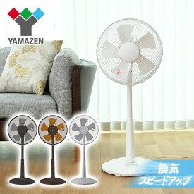 30cmリビング扇風機 風量3段階 (押しボタン) 切りタイマー付き YLT-C30 扇風機 リビングファン サーキュレーター おしゃれ山善 YAMAZEN 【送料無料】