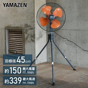 45cmスタンド式 工業扇風機 YKS-458 工場扇風機 工業用扇風機 工場用扇風機 大型扇風機 業務用扇風機 サーキュレーター 山善 YAMAZEN 【送料無料】