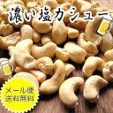 【1,000円ポッキリ】【メール便送料無料】濃い塩カシューナッツ/300g