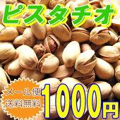 【業務用】ピスタチオ350g!!!