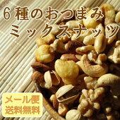【業務用】ミックスナッツ370g!!!