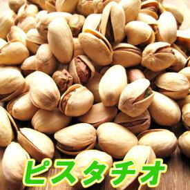 【メール便送料無料】【アメリカ産】うす塩ロースト ピスタチオ/230g