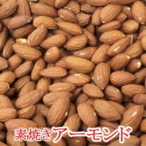 【宅配便送料無料】【アメリカ産 無添加 無塩】 素焼きアーモンド/1kg-5袋セット