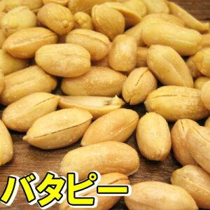 【メール便送料無料】定番珍味バターピー/250g-2袋セット