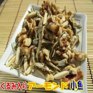 【メール便送料無料】【くるみ入りアーモンド小魚/250g】
