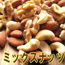 3種のナッツのハーモニー♪【メール便送料無料】ミックスナッツ/300g