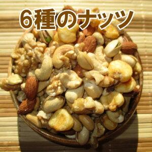 【メール便送料無料】6種のミックスナッツ/300g※ピスタチオは殻付きの為、ご注意くださいませ。