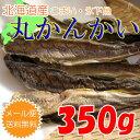 【メール便送料無料】【北海道産】厳選 丸かんかい/350g
