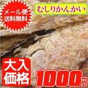【メール便送料無料】むしりかんかい/100g