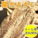 【メール便送料無料】【1,000円ポッキリ】開かんかい/160g