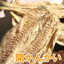 【メール便送料無料】北海道産 開かんかい(氷下魚)(マヨネーズ2ケ付)/140g