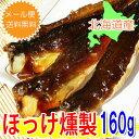 【1,000円ポッキリ】【メール便送料無料】北海道産ほっけくん/160g