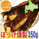 【メール便送料無料】北海道産ほっけ燻製/350g