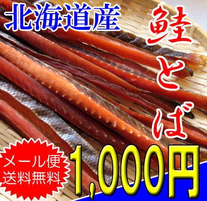 【メール便送料無料】【1,000円ポッキリ】北海道産 鮭とばロングカット/180g