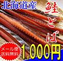 1,000円ポッキリ!メール便送料無料!!【北海道産 鮭とばロングカット/180g】