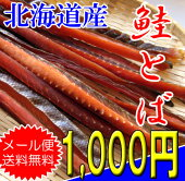 鮭とばロングカット/250g【メール便送料無料】【お買得】【RCP】
