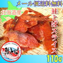 【1,000円ポッキリ】【メール便送料無料】【お試し】北海道産 鮭とばスライス/110g