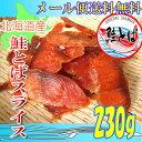 旨味をギュッと凝縮♪【メール便送料無料】北海道産 鮭とばスライス/230g