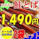 ☆お買い物マラソン限定☆【メール便送料無料】北海道産 鮭とばロングカット/180g*2袋セット