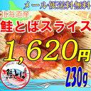 お買い物マラソン限定価格!!【メール便送料無料】北海道産 鮭とばスライス/230g
