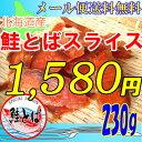 11/23(木)数量限定価格!!【メール便送料無料】北海道産 鮭とばスライス/230g