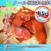 新発売♪鮭とばスライス330g【メール便送料無料】【サケトバ】