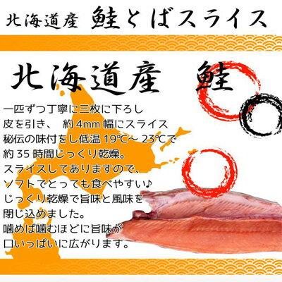 旨味をギュッと凝縮♪【メール便送料無料】北海道産鮭とばスライス/230g