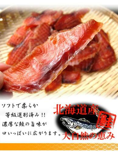【メール便送料無料】北海道産鮭とばスライス/185g