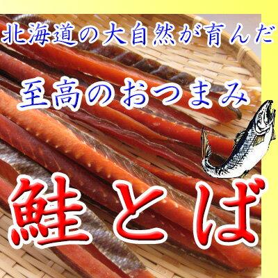【メール便送料無料】【1,000円ポッキリ】北海道産鮭とばロングカット/180g