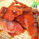 【メール便送料無料】北海道産 鮭とばスライス/95g