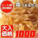 たまに塩分高めの鱈はいかがですか?【メール便送料無料】【お試し】塩・つまみたら/145g