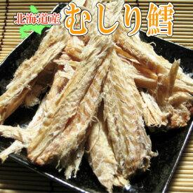 【メール便送料無料】北海道産むしり鱈/40g-2袋セット